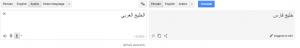 خلیج-فارسی-ترجمه-شده