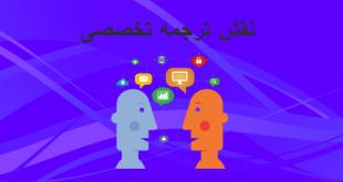 نقش-ترجمه-تخصصی