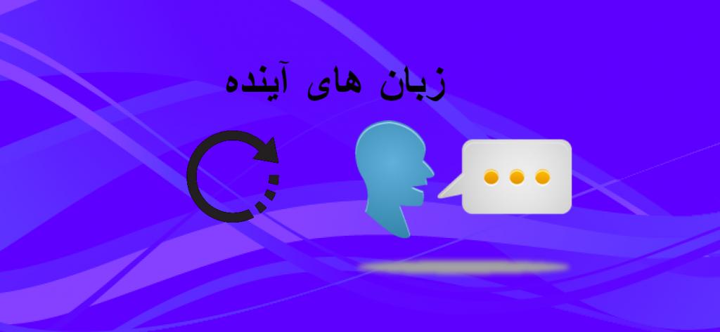 زبان-آینده