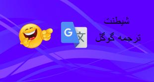 خنده-ترجمه-گوگل
