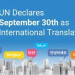 روز بین المللی ترجمه