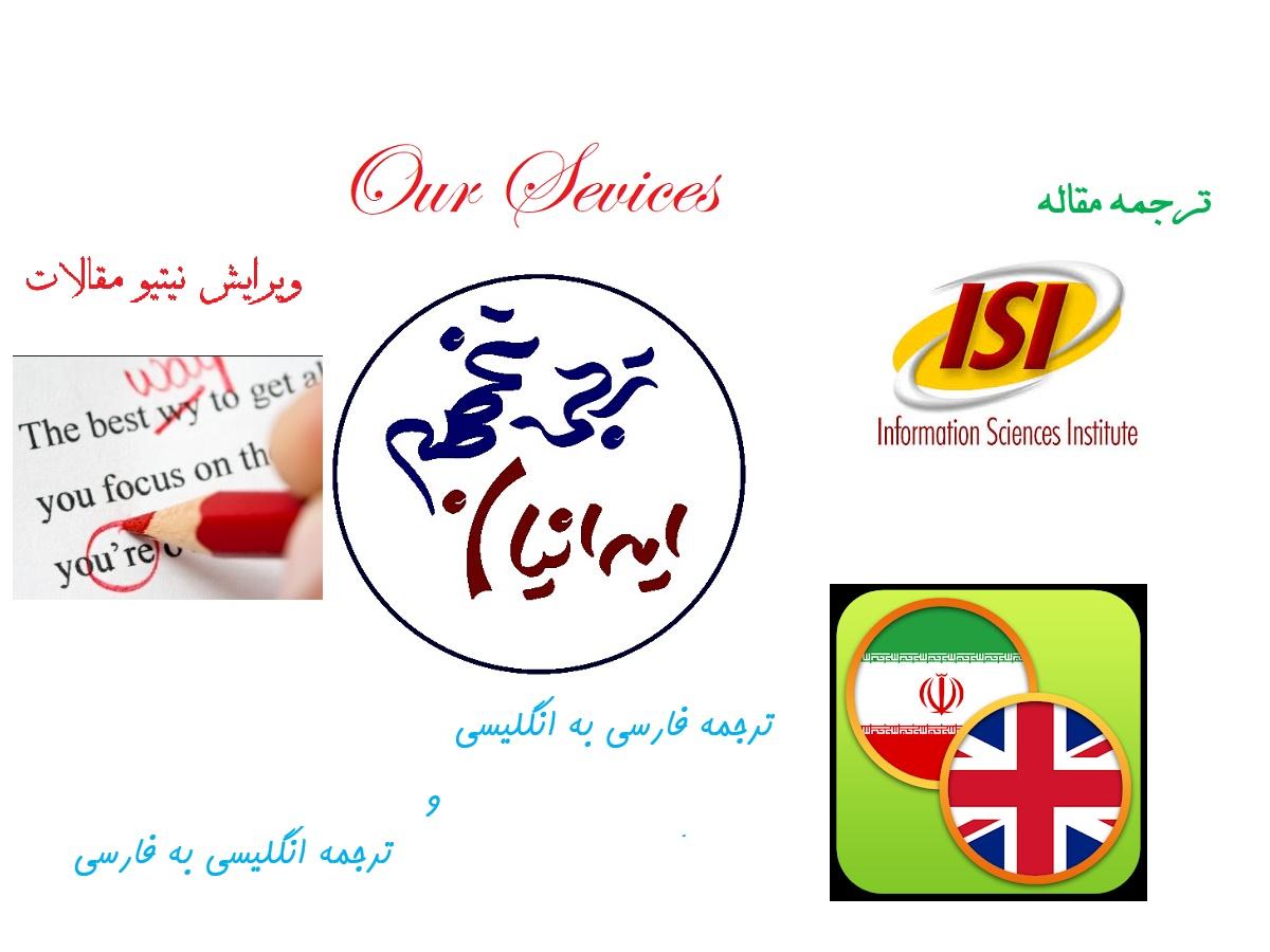 خدمات ترجمه تخصصی ایرانیان: ترجمه مقاله ترجمه متن ترجمه فارسی به انگلیسی