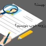 رزومه چیست و ترجمه رزومه کاری چگونه است؟
