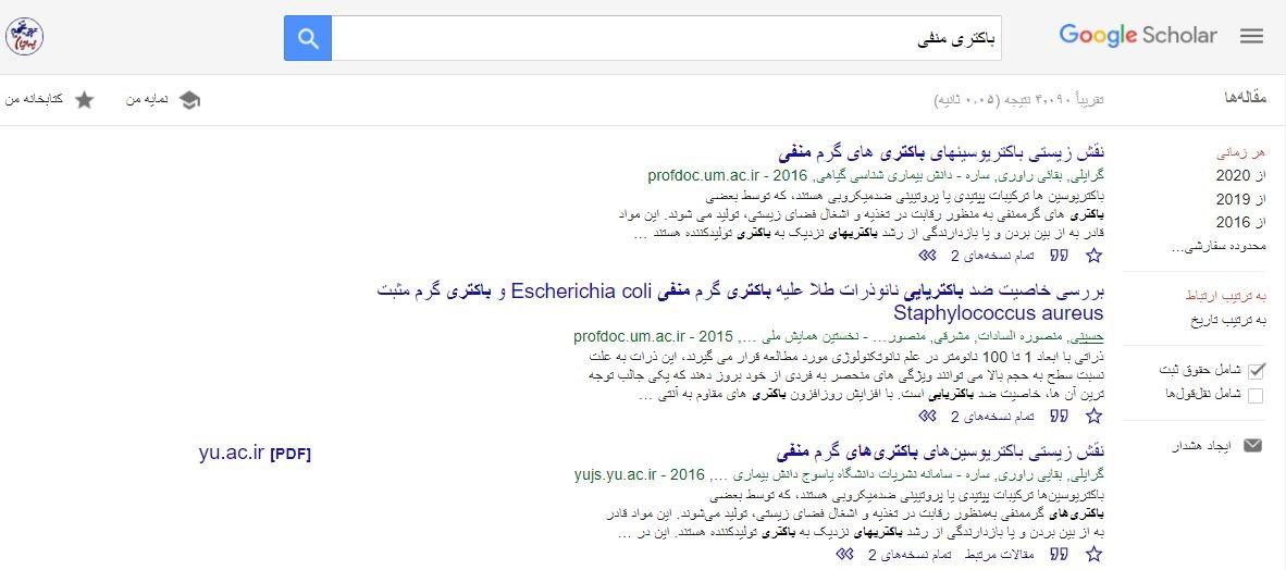 جستجوی مقالات فارسی در گوگل اسکالر