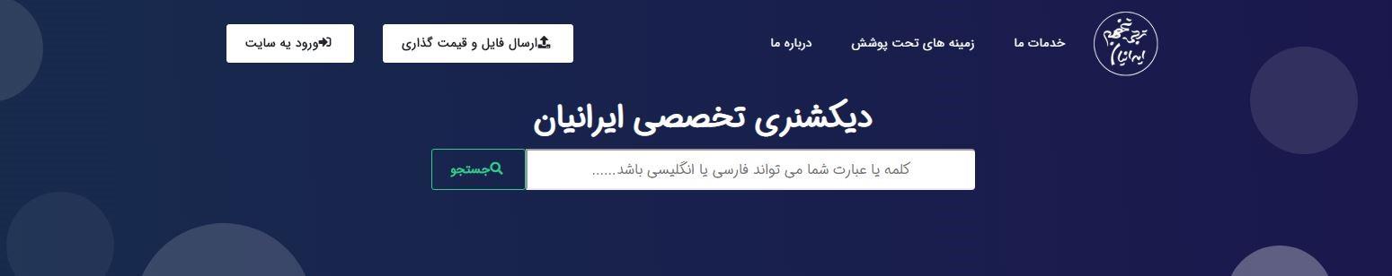 جستجو در دیکشنری آنلاین و تخصصی ایرانیان