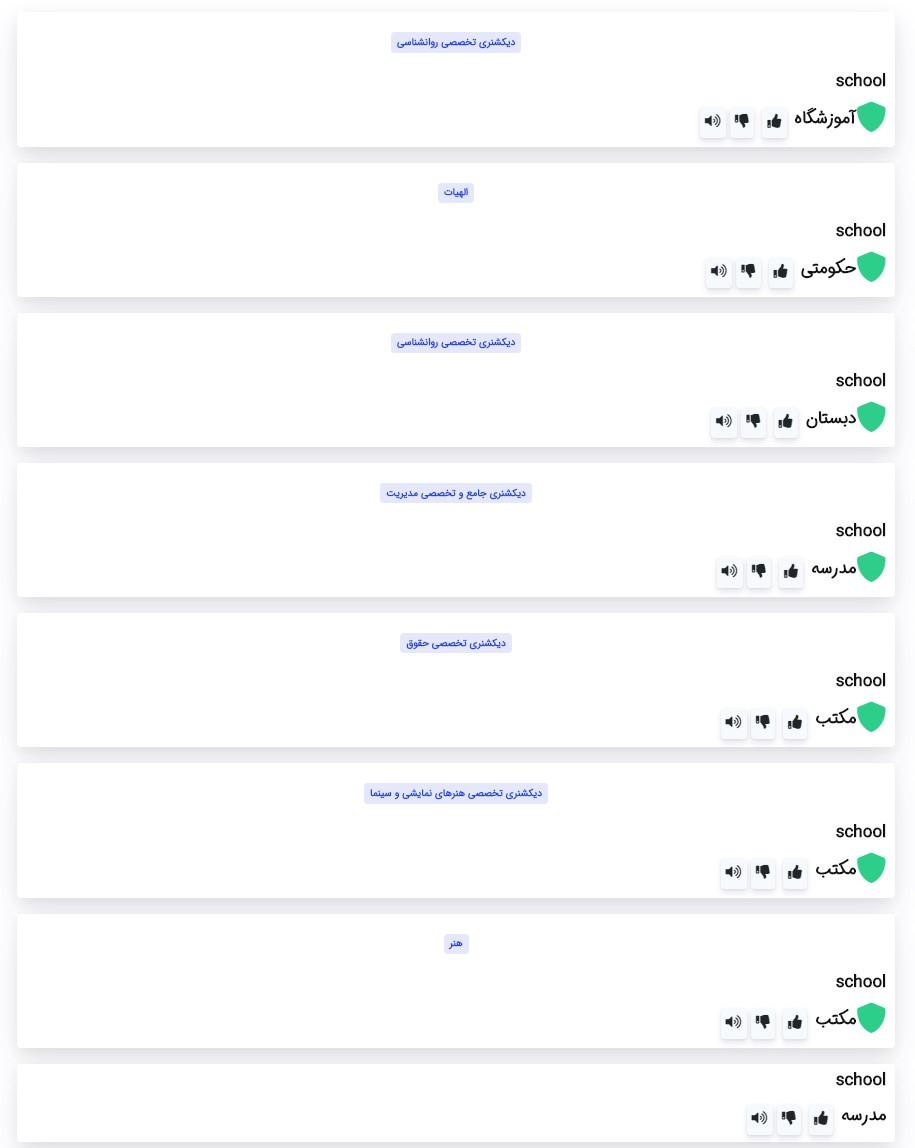 کلمه school در دیکشنری آنلاین و تخصصی ایرانیان