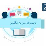 ترجمه مقاله فارسی به انگلیسی