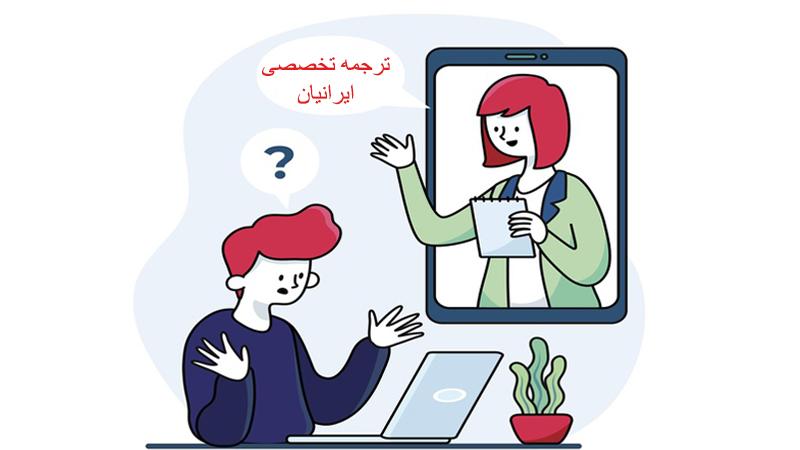 تصویر شاخص ترجمه تخصصی روانشناسی