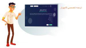 تصویر-شاخص-ترجمه-تخصصی-کامپیوتر