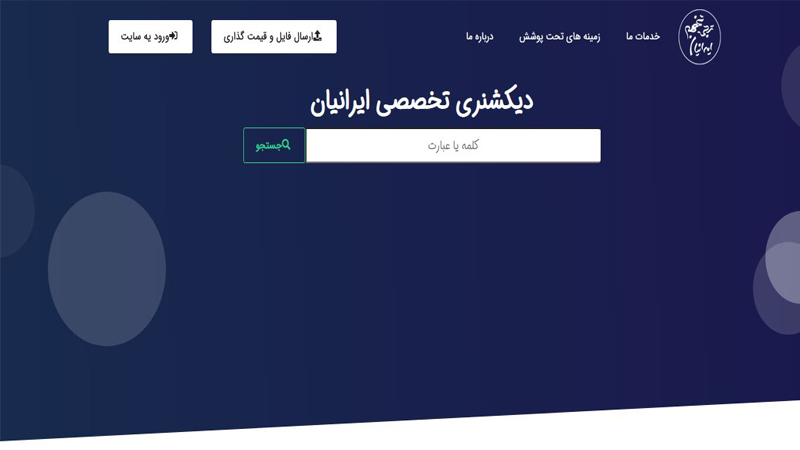 دیکشنری تخصصی روانشناسی