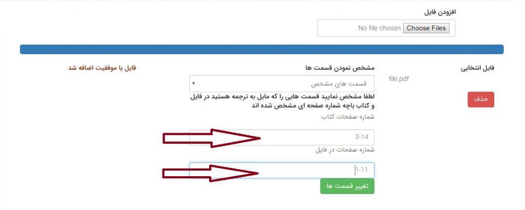 چه قسمت هایی باید ترجمه شود